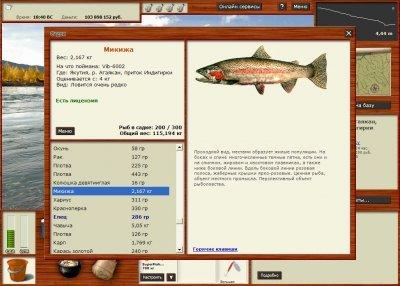 Скачать Русская рыбалка 3.7.2 Installsoft Edition