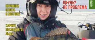 Журнал Спортивное рыболовство №3 март 2018