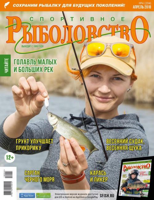 Журнал Спортивное рыболовство №4 апрель 2018