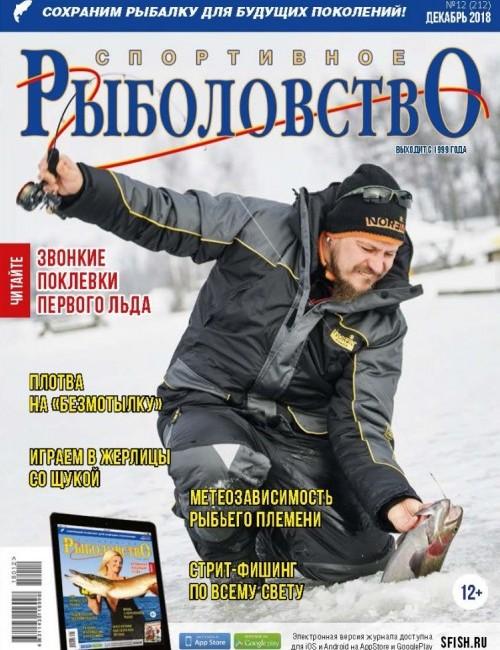 Журнал Спортивное рыболовство №12 декабрь 2018