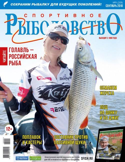 Журнал Спортивное рыболовство №9 сентябрь 2018