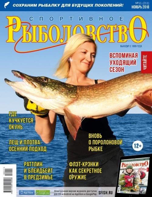 Журнал Спортивное рыболовство №11 ноябрь 2018