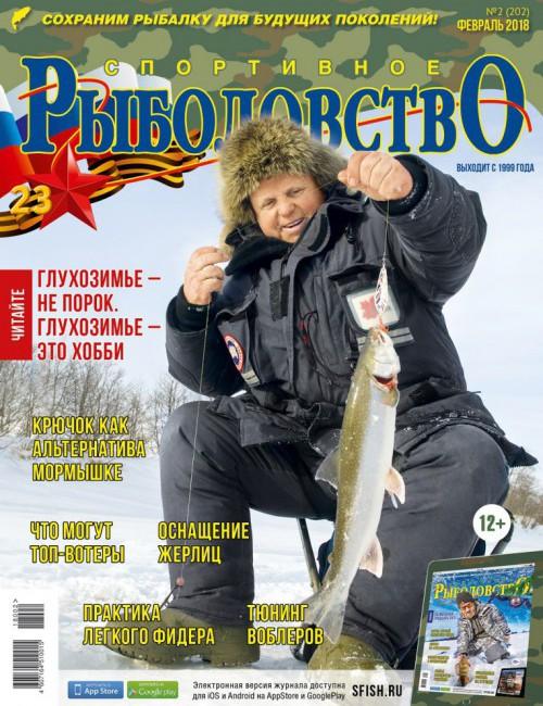 Журнал Спортивное рыболовство №2 февраль 2018