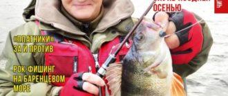 Журнал Спортивное рыболовство №10 октябрь 2018