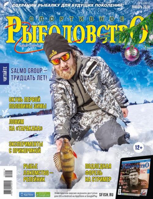 Спортивное рыболовство №1 январь 2018
