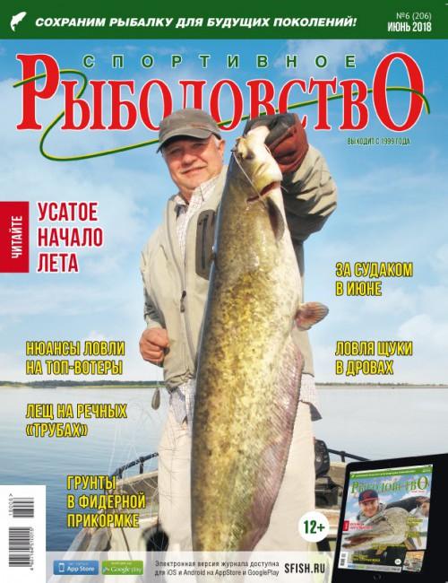 Журнал Спортивное рыболовство №6 июнь 2018