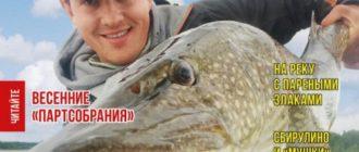 Журнал Спортивное рыболовство №5 май 2018