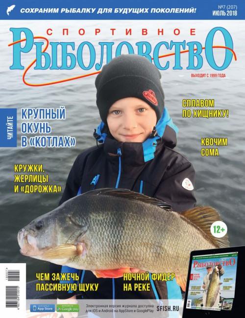 Журнал Спортивное рыболовство №7 июль 2018