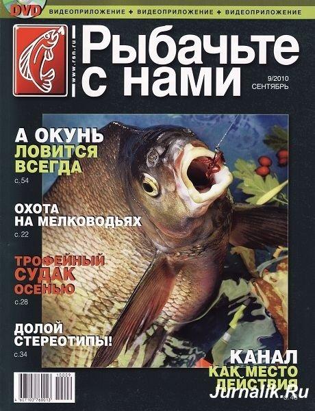 Журнал: Рыбачьте с нами №9 (сентябрь 2010) PDF