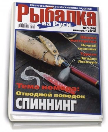 Журнал Рыбалка на Руси №1 (январь 2010) PDF