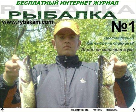 Журнал рыбалка №1